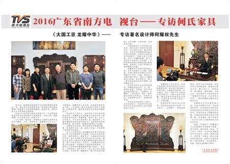 荣获2016年广东省南方电视台专访企业单位